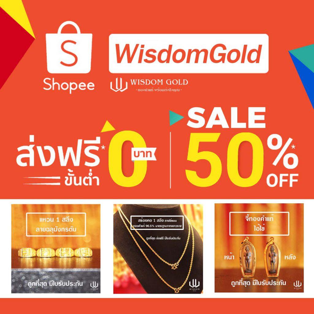แหวนทอง/ราคาถูก/wisdomGold